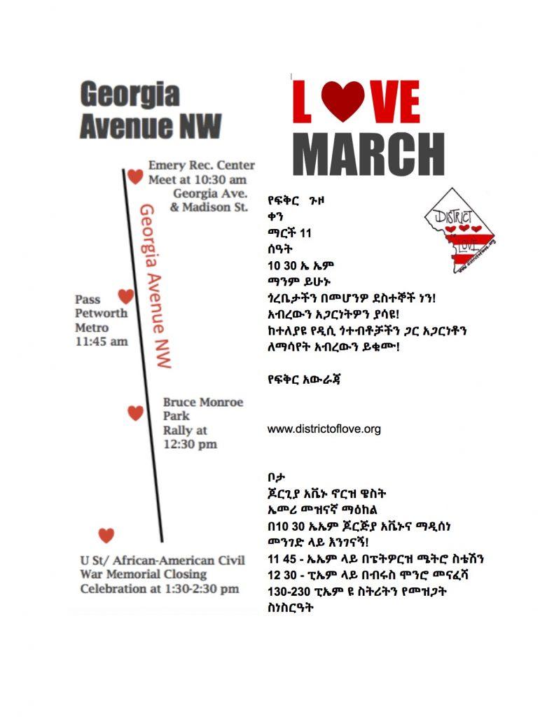 Love March flyer_Amharic